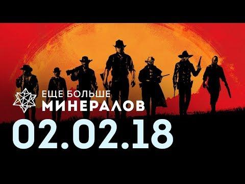 ☕ Игровые новости: Дата выхода Read Dead Redemption 2, Sea of Thieves, Гейб Ньюэлл