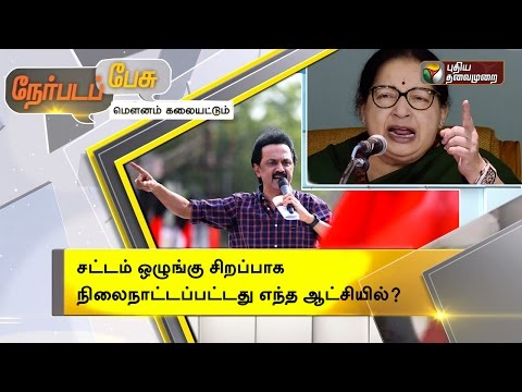 Nerpada-Pesu-Jayalalithaa-says-Tamil-Nadu-is-peaceful-20-04-2016-Puthiya-Thalaimurai-TV
