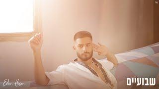 הזמר עדן חסון - סינגל חדש - שבועיים