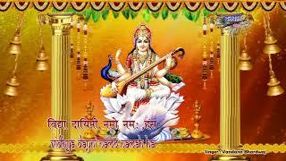 Video ॐ सरस्वती नमो नमः | माँ सरस्वती मंत्र | Om Saraswati Namo Namah | Maa Saraswati Mantra download in MP3, 3GP, MP4, WEBM, AVI, FLV January 2017