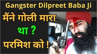Video Dilpreet Baba Gangster History | Parmish Verma News | Dilpreet Baba Gangster Chandigarh Goli Kand MP3, 3GP, MP4, WEBM, AVI, FLV April 2018