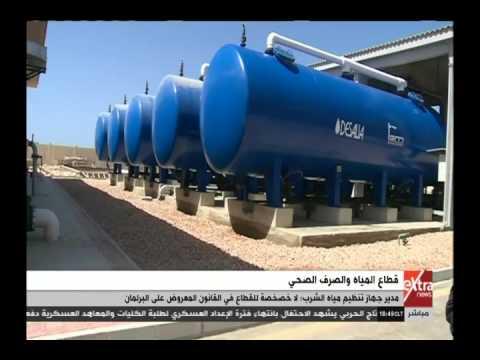 الرئيس التنفيذي لجهاز تنظيم مياه الشرب لا خصخصة للقطاع في القانون المعروض على البرلمان