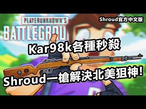 Kar98k各種秒殺 Shroud一槍解決北美狙神HCJustin!(中文字幕)