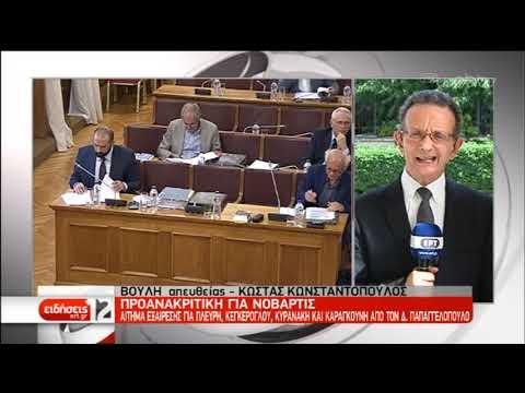 Novartis: Την εξαίρεση τριών μελών της προανακριτικής ζητά ο Παπαγγελόπουλος | 07/11/2019 | ΕΡΤ