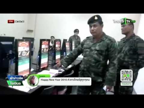 ทหารม้าจับบ่อนออนไลน์ 6 จุด | 18-12-58 | เช้าข่าวชัดโซเชียล | ThairathTV