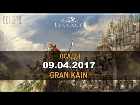Осады на Gran Kain 09.04 [Lineage 2 Classic]