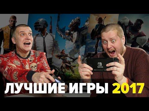 Лучшие игры 2017 года: выбор Кузьменко и Еремеева