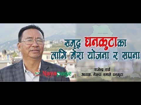(Rajendra  Rai एमालेका 'म्यान अफ त इलेक्सन' राजेन्द्र राईको धनकुटा... 42 min.)
