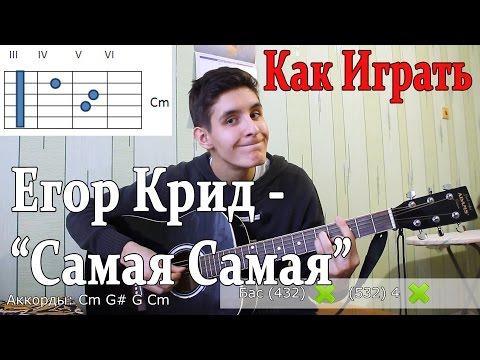 """#25 Как Играть """"Егор Крид (KReeD) - Самая Самая (О Боже,Мама,я схожу с ума) на ГИТАРЕ (Разбор Песни)"""