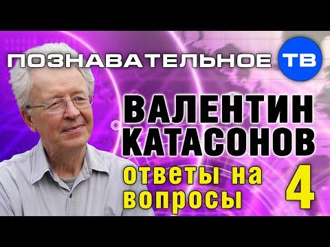 Ответы на вопросы 4 (Познавательное ТВ, Валентин Катасонов)