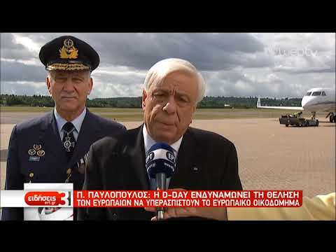 Στις εκδηλώσεις για την 75η επέτειο της απόβασης στη Νορμανδία ο Πρ. Παυλόπουλος | 05/06/2019 | ΕΡΤ