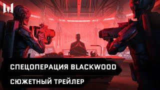 Warface — Операция «Blackwood» стартовала