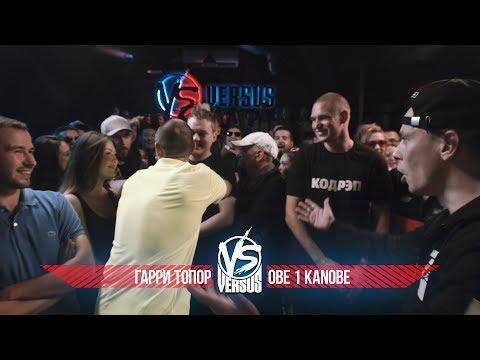 VERSUS #4 (сезон IV): Гарри Топор VS Obe 1 Kanobe (видео)