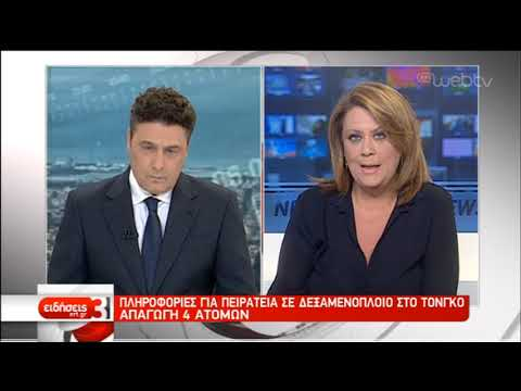 Πειρατική επιδρομή σε ελληνικό τάνκερ στο Τόγκο | 04/11/2019 | ΕΡΤ