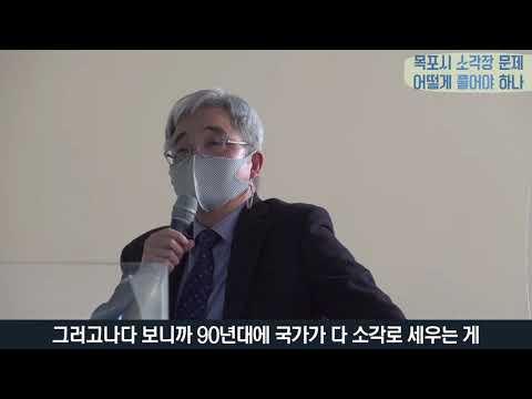 (시민토론회) 소각방식연구 및 학회의 신뢰성-서용칠연세대교수
