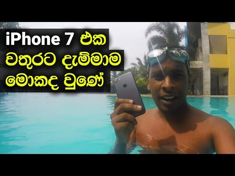 iPhone 7 waterproof underwater pool test in Sri Lanka Sinhala Review