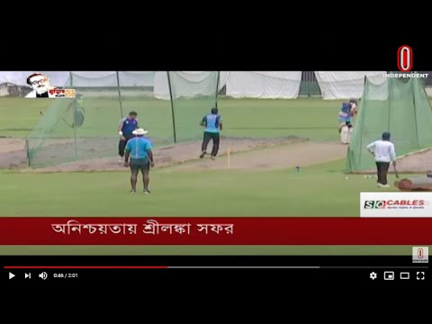 Sri Lanka tour in uncertainty (25-09-20) Courtesy: Independent TV