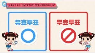 [제7회 지방선거 특집] 투표용지의 모든것! 영상 캡쳐화면