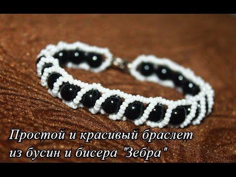 Как сделать красивый браслет из бисера - ПРОСПЕКТ