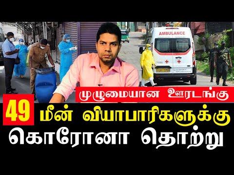 49 மீன் வியாபாரிகளுக்கு கொரோனா தொற்று | Curfew Gampaha | Sri Lanka News | Sooriyan Fm | Rj Chandru
