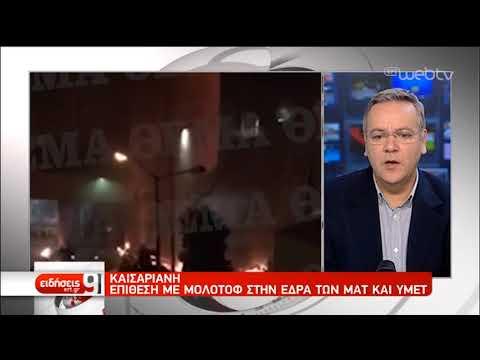Επίθεση με μολότοφ στην έδρα των ΜΑΤ και ΥΜΕΤ | 11/12/18 | ΕΡΤ