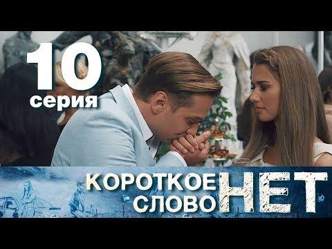Короткое слово нет - Серия 10 - Мелодрама 2017 HD