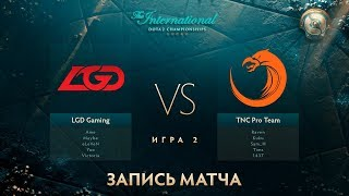 LGD vs TNC, The International 2017, Групповой Этап, Игра 2