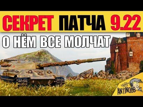 ГЛАВНАЯ ФИШКА ПАТЧА 9.22... О ЧЕМ ВСЕ МОЛЧАТ