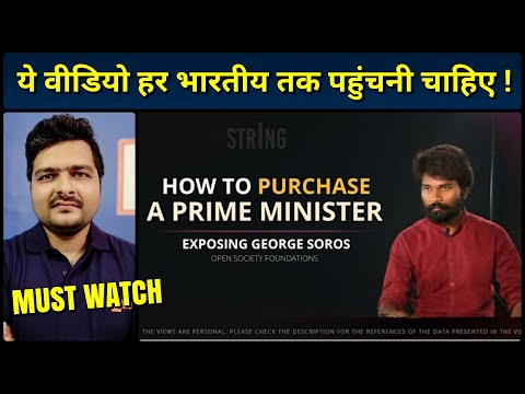 How to Purchase a Prime Minister - Video Review / Reaction (String Channel ) George Soros vs Modi