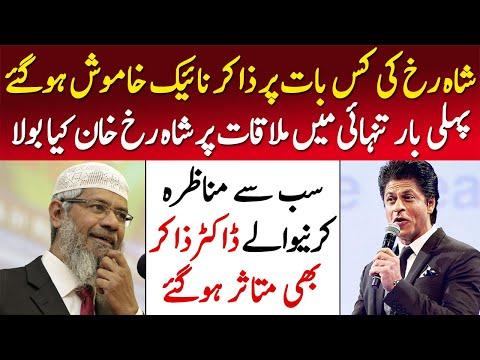 Sharukh Khan Ne Zakir Naik Ko Kase Impress Kia