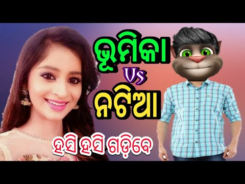 Bhumika Vs Natia comedy video || Natia Comedy in Odia || Bhoomika Das odia Actress || Mrnatu ||