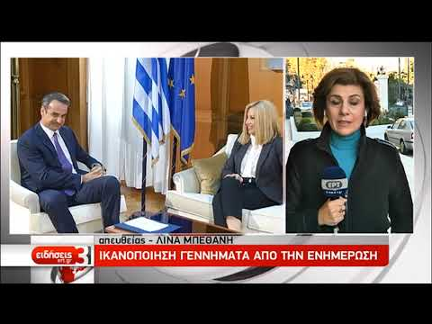 Η συνάντηση του πρωθυπουργού με τη Φώφη Γεννηματά   10/01/2020   ΕΡΤ