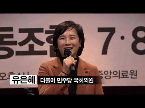 [영상] 보건의료노조 7,8대 집행부 이취임식 영상