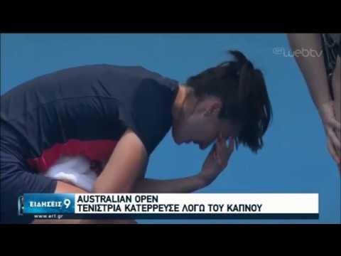 Australian Open – Τενίστρια κατέρρευσε λόγω του καπνού | 14/01/2020 | ΕΡΤ