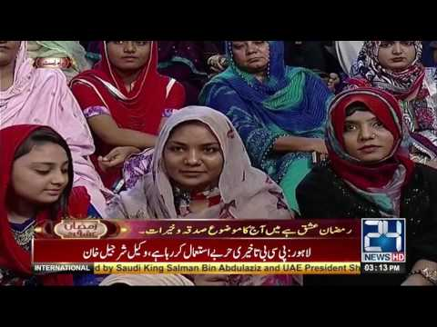 Special Transmission Ramazan Ishq Hai 13 June 2017