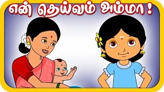 Amma -En Theivam | Mom is the Best |  Best Tamil Cartoon Nursery Rhymes For Kids