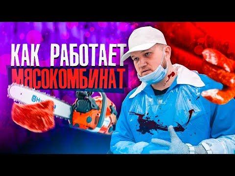Как работает мясокомбинат в Беларуси