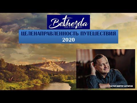 ЦЕЛЕНАПРАВЛЕННОСТЬ ПУТЕШЕСТВИЯ. Пастор Виктор Антипов.