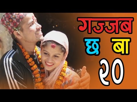 (Gazzab Chha Ba (गज्जब छ बा) || Nepali Comedy...- 17 minutes.)