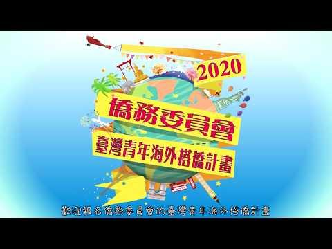 2020臺灣青年海外搭僑計畫開跑了