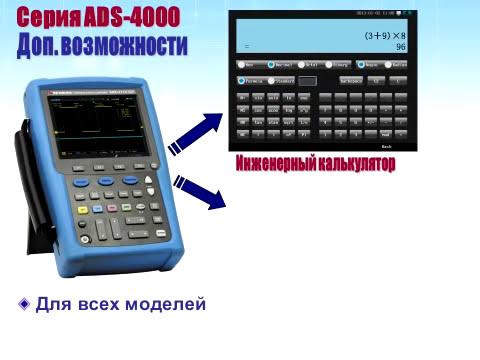 Осциллограф цифровой запоминающий ADS-4112 Артикул: ADS-4112. Производитель: Актаком.