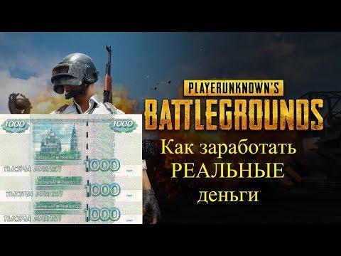 Как продать вещи playerunknown s battlegrounds за реальные деньги