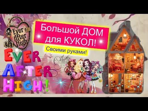 Как сделать домик для кукол эвер афтер хай видео ютуб - SPB4p.ru