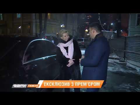 Один день с премьером. На каком авто ездит Гройсман И что держит в телефоне Факти Тижня 21.01 - DomaVideo.Ru