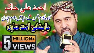 Video Tu Sajdio sar Chuk La Ja Bakshi Umat Sari By Ahmad Ali Hakim Naat 2017 MP3, 3GP, MP4, WEBM, AVI, FLV September 2019