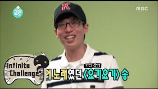 [Infinite Challenge] 무한도전 - Jae Seok meets adoptive families 20150829, MBCentertainment,radiostar