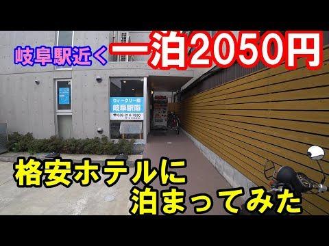 岐阜駅近く 天然温泉付き 2050円の格安ホテルに泊まってみ …