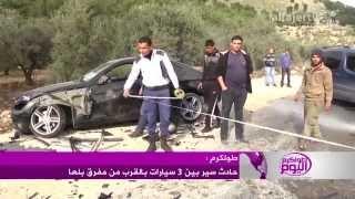 حادث سير بين 3 سيارات بالقرب من مفرق بلعا شرق طولكرم