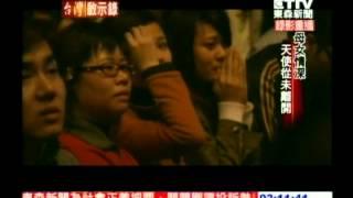 Download Lagu 20121223 東森 台灣啟示錄(蕭亞軒ELVA) Mp3