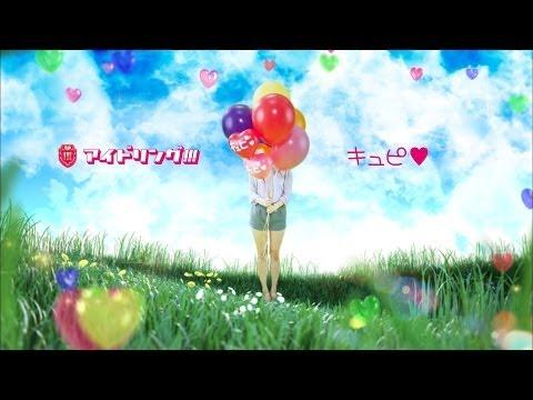『キュピ♥ 』(Short ver.) PV (アイドリング!!! #idoling )